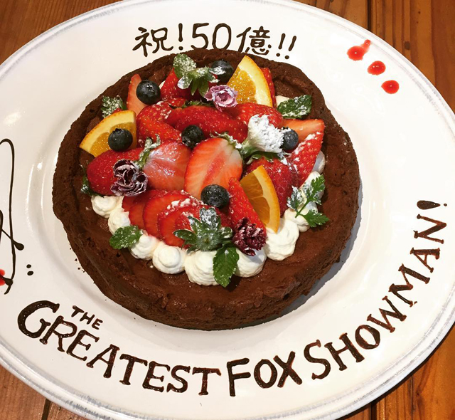 祝!50億!! Greatest Showman